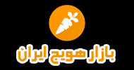 خرید و فروش  عمده انواع هویج ها | هویج ایرانی